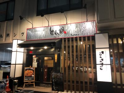 お好み焼き工房 とん鉄 江坂店