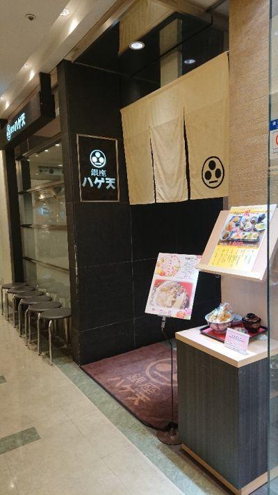 銀座 ハゲ天 グランデュオ蒲田店