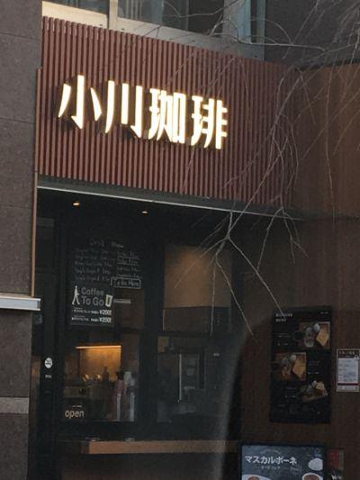 小川珈琲 京都駅中央口店