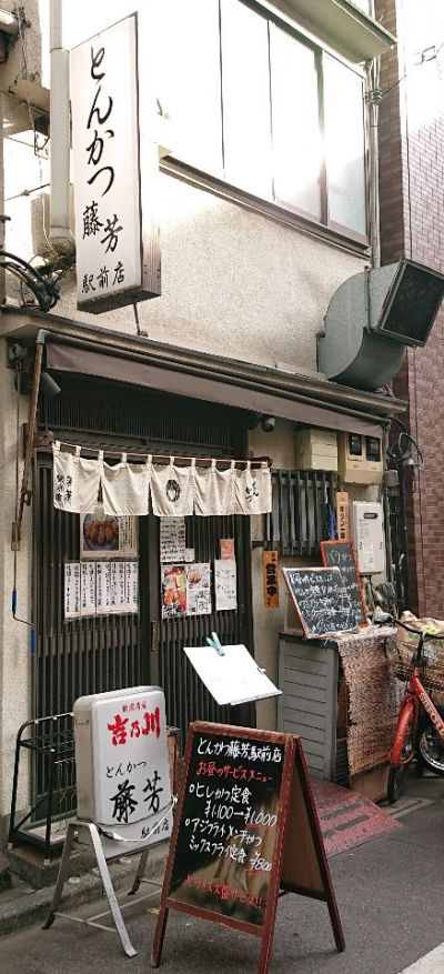 とんかつ 藤芳 駅前店