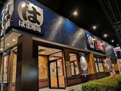 はま寿司 新潟女池店