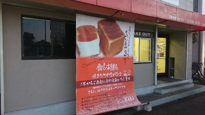 食パン本舗 三木の口コミ