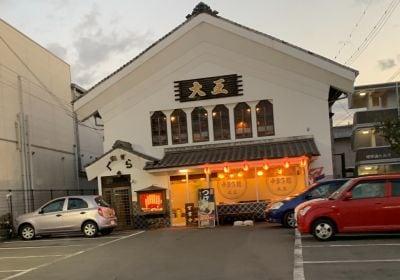 中華飯店 大王