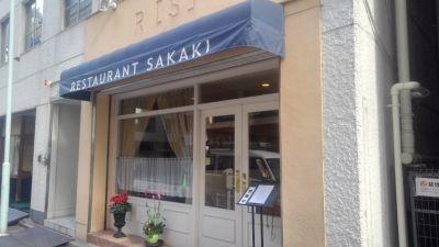 レストラン サカキの口コミ