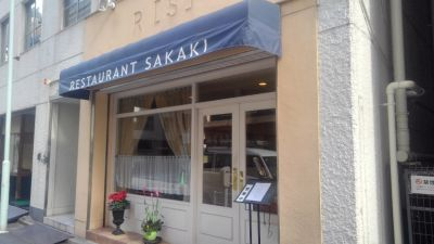 レストラン サカキ