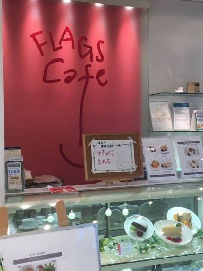 フラッグス・カフェJR京都伊勢丹店
