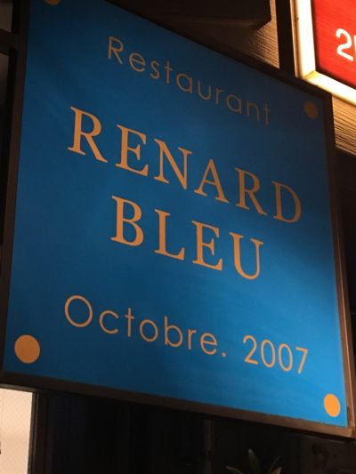 レストラン ルナールブルー (RENARD BLEU)