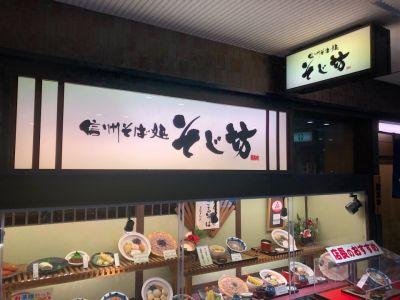 信州そば処 そじ坊 緑地公園店