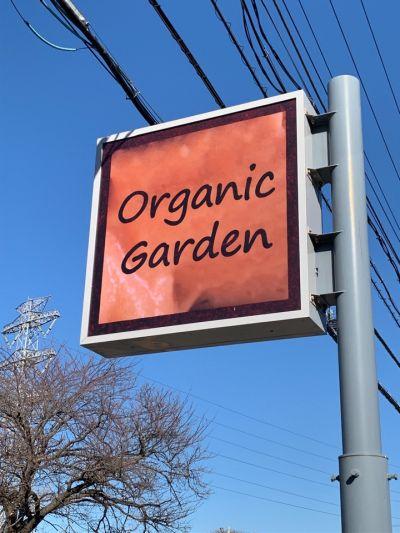 Organic Garden 茅ヶ崎