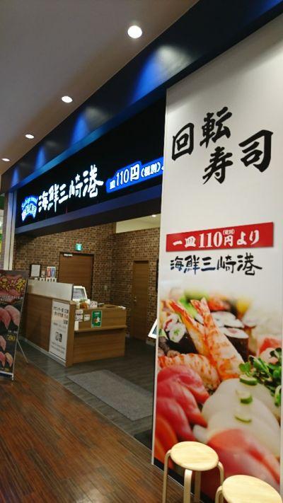 海鮮三崎港 南砂町ショッピングセンタースナモ店