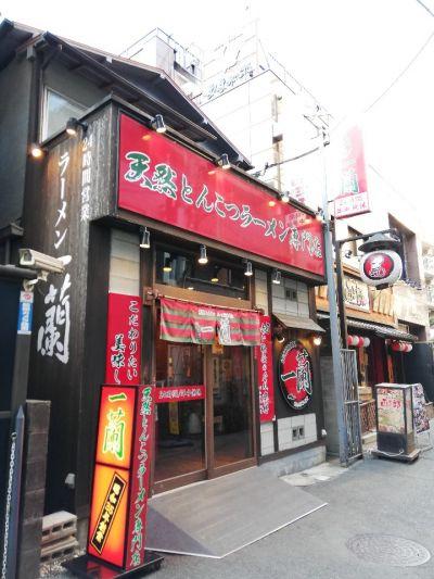 一蘭 町田店