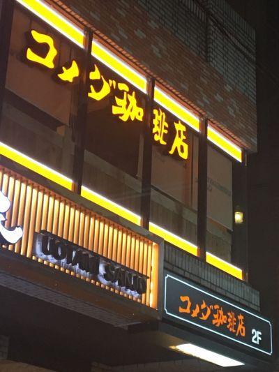 コメダ珈琲店 河原町三条店