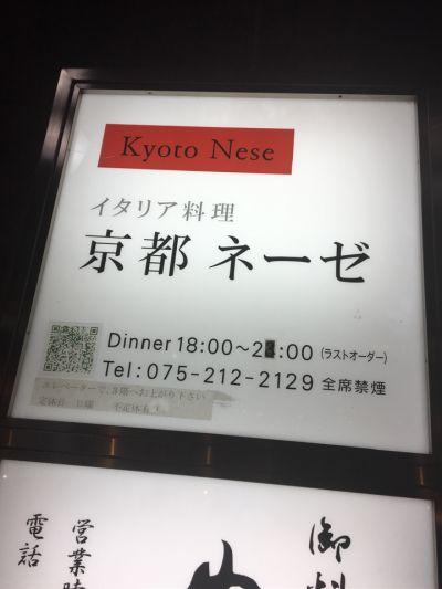 京都ネーゼ