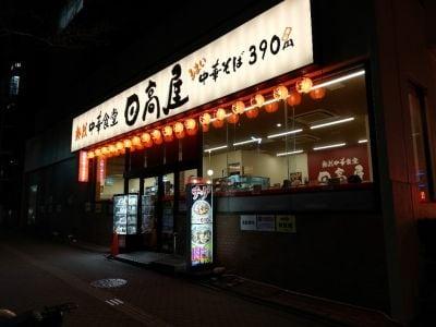 日高屋 成瀬店