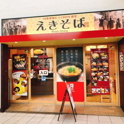 えきそば JR元町店