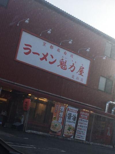 ラーメン魁力屋 北山店