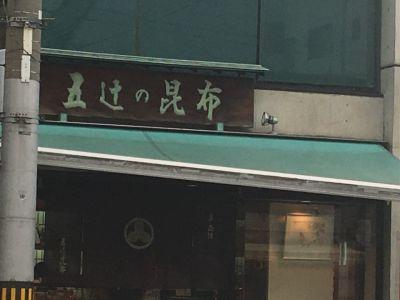 五辻の昆布 本店の口コミ