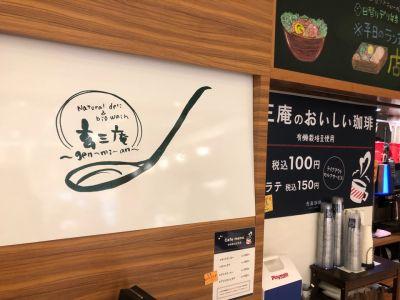 玄三庵 odona店