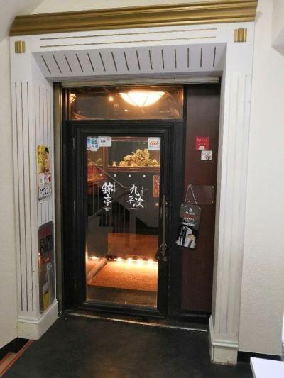 地酒と創作和食の個室居酒屋 九平次 新宿店