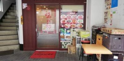 中華居酒屋 味の初 西新宿八丁目店