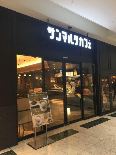 サンマルクカフェ 北大路ビブレ店
