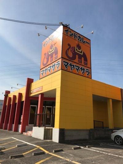 マヤマサラ 西尾店