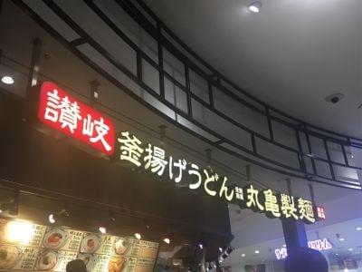 丸亀製麺 北大路ビブレ店