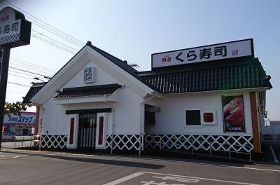 くら寿司 ABLOうるま店