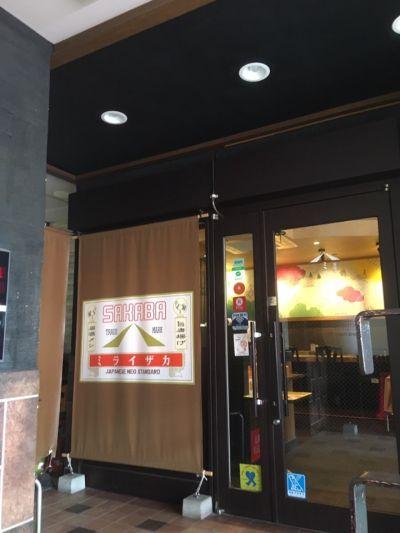 ミライザカ 二俣川北口店