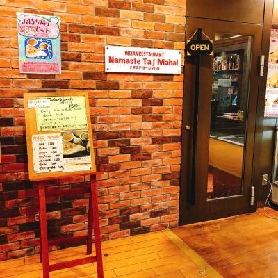 ナマステタージマハル 新神戸店
