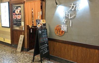 四条富小路 麺屋 虎杖