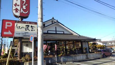 味の民芸 川崎稲田堤店