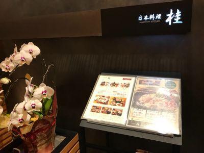 日本料理 桂 ホテルエルセラーン大阪の口コミ