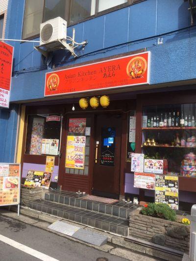 アジアンキッチン あえら (Asian Kitchen Ayera)
