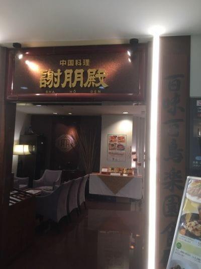 謝朋殿 二俣川店