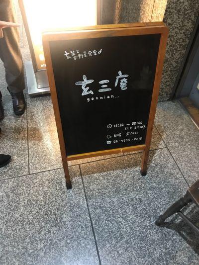 玄三庵 西梅田店