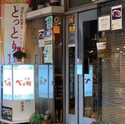 喫茶 ベニ屋