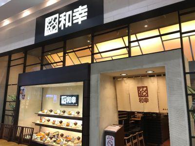 とんかつ和幸 イオンモール堺北花田店