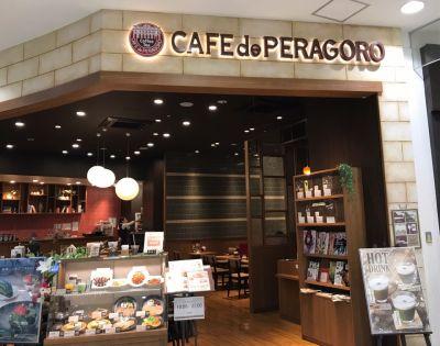 CAFE.de.PERAGORO イオンモール堺北花田店