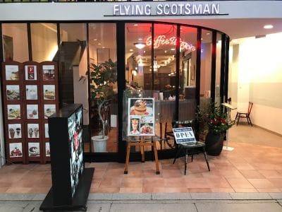 フライングスコッツマン 大街道店