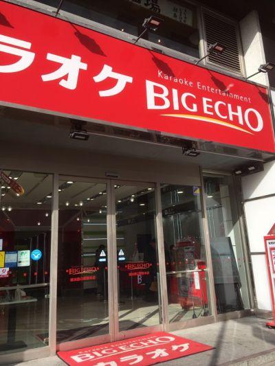 カラオケビッグエコー 横浜西口駅前本店