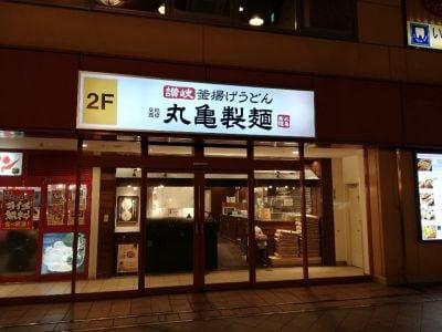 丸亀製麺 JR橋本駅