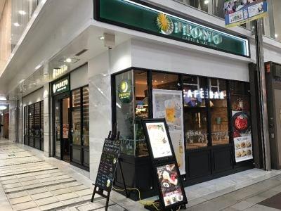 PRONTO 松山大街道店の口コミ