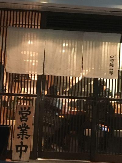山崎麺二郎の口コミ