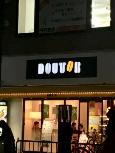 ドトールコーヒーショップ 円町駅前店の口コミ