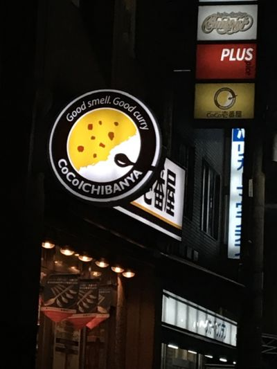 CoCo壱番屋 京都四条大宮店