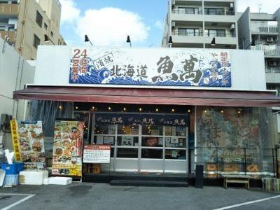 濱焼北海道魚萬 おもろまち駅前店
