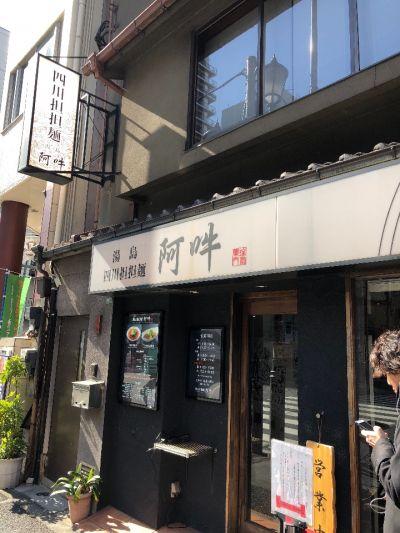 四川担々麺 阿吽
