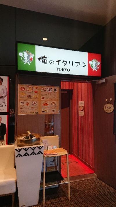 俺のイタリアン Tokyo