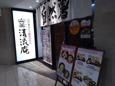 山薬 清流庵 新橋汐留店